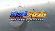 Gendai Daisenryaku 2020 - Cinématique d'ouverture