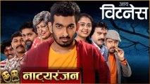 Natyaranjan S2 Episode 29 | Eye Witness | Abhishek Marathe, Ashirwad Marathe | Marathi Natak 2020