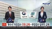 '靑수사' 차장검사 전원 교체…부장검사 일부만 교체