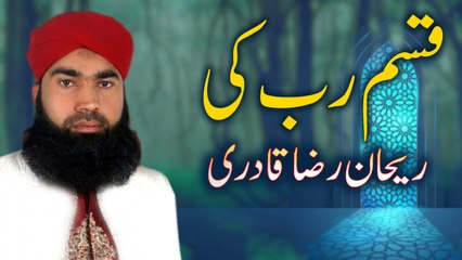 Rehan Raza Qadri New Naat - Qasam Rab Ki - New Naat, Humd, Kalaam 1441/2020