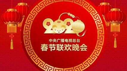 2020中央广播电视总台春节联欢晚会宣传片  Promo: The 2020 Spring Festival Gala