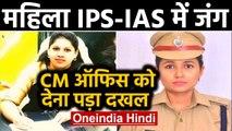 Gujarat में गाय को लेकर Woman IAS और IPS के बीच झगड़ा, CM Office तक पहुंचा मामला। Oneindia Hindi