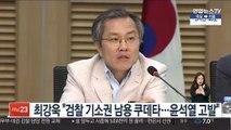 """최강욱 """"검찰 기소권 남용 쿠데타…윤석열 고발할 것"""""""