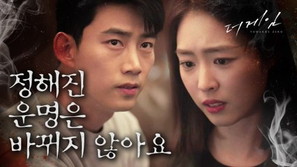 [The Game Towards Zero] EP.04,try to change one's fate, 더 게임:0시를 향하여 20200123