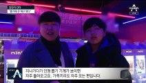 [김진이 간다]고가에 가짜경품까지…불법 뽑기방 성행
