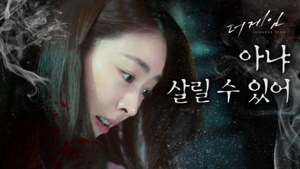 [The Game Towards Zero] EP.04,What is the girl's destiny?, 더 게임:0시를 향하여 20200123
