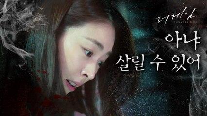 [The Game Towards Zero] EP.04,What is the girl's destiny?, 더 게임:0시를 향하여 20200123
