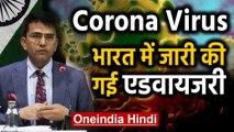 Coronavirus: India में विदेश मंत्रालय ने जारी की Advisory| Oneindia Hindi