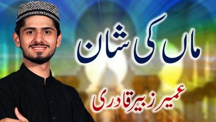 Umair Zubair Qadri New Kalaam - Maa Ki Shaan - New Naat, Humd, Kalaam 1441/2020