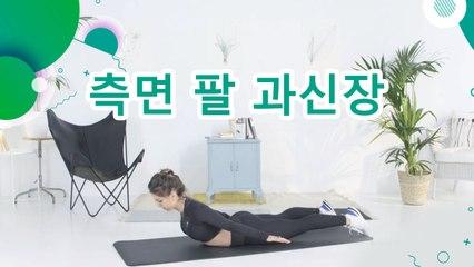 측면 팔 과신장 - 운동하는 사람들