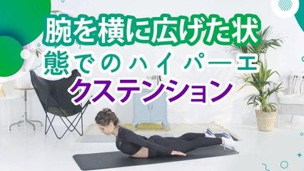 腕を横に広げた状態でのハイパーエクステンション - スポーツライフ