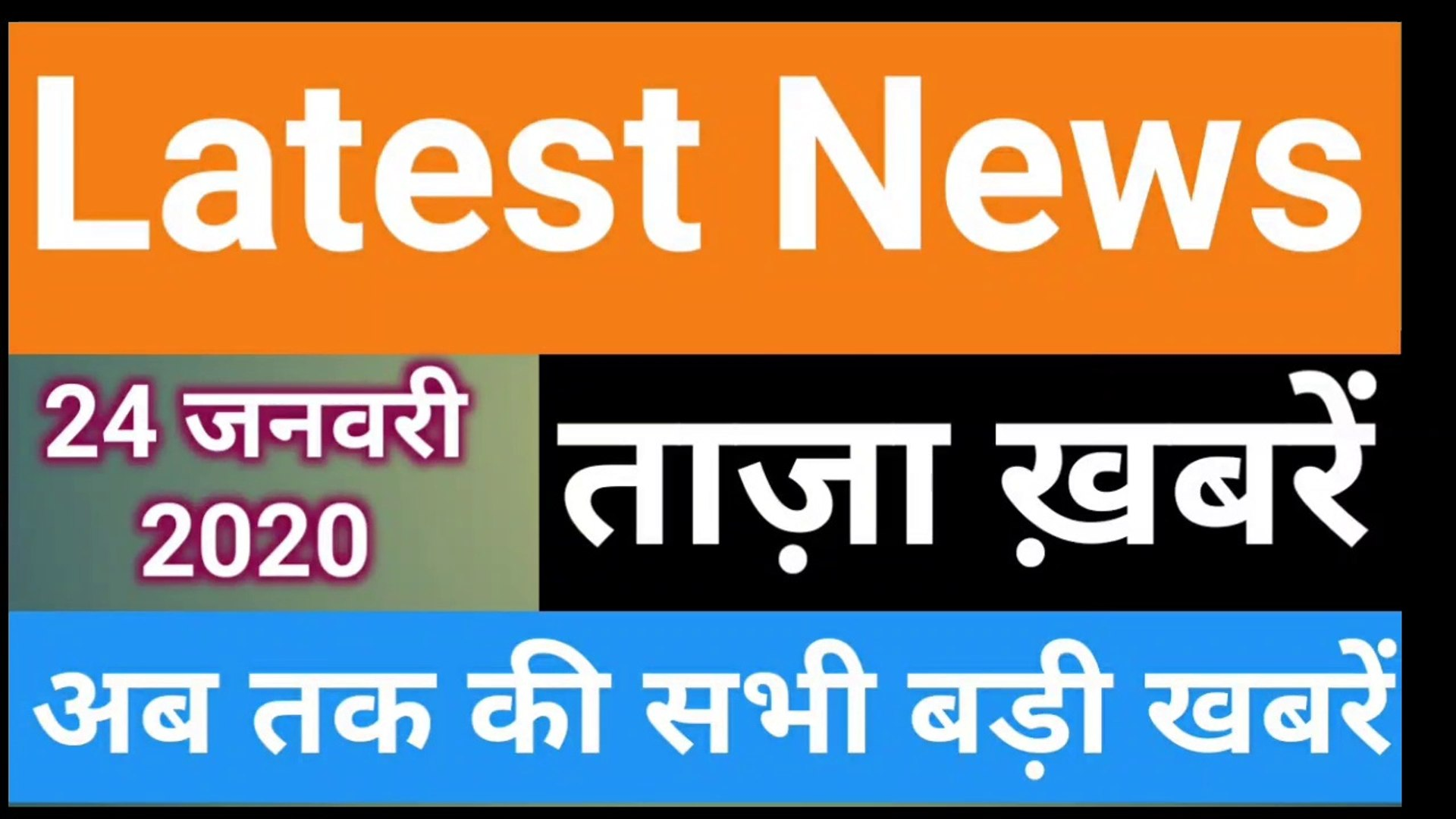24 January 2020 : Morning News | Latest News Today |  Today News | Hindi News | India News