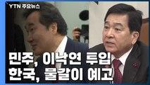 민주, 거물 투입·악재 제거...한국, 친박·중진 물갈이 고심 / YTN