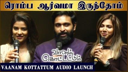 ரொம்ப ஆர்வமா இருந்தோம் | Vikram Prabhu | Aishwarya Rajesh | Madonna | Vaanam Kottattum Audio Launch