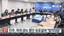 """민주, 하위 20% 명단 유포설에 """"법적대응"""""""