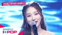 [Simply K-Pop] Double Decker(이층버스) - Can you hear my heart(내 마음 들리니)