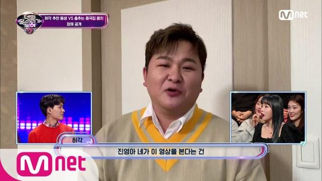 [2회] 춤(엄지척) 잘 추는 음치의 '진짜 댄스 무대' 흥 UP 텐션 UP '따르릉'