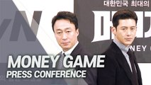 [Showbiz Korea] The drama 'Money Game(머니게임)'! a national tragedy caused by a large-scale financial scandal!