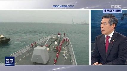 """""""美-이란 충돌 개입 안 한다""""…정경두 국방장관"""