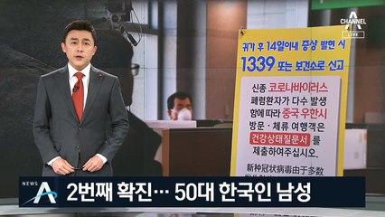 국내 '우한 폐렴' 2번째 확진자…접촉자 69명 집중 조사