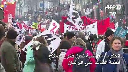 الحكومة الفرنسية تحيل قانون إصلاح أنظمة التقاعد على البرلمان رغم الاحتجاجات