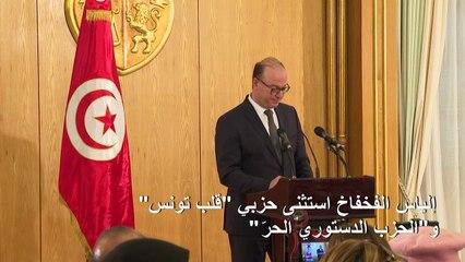 """رئيس الحكومة المكلف في تونس يريد حزاما سياسيا """"واسعا"""""""