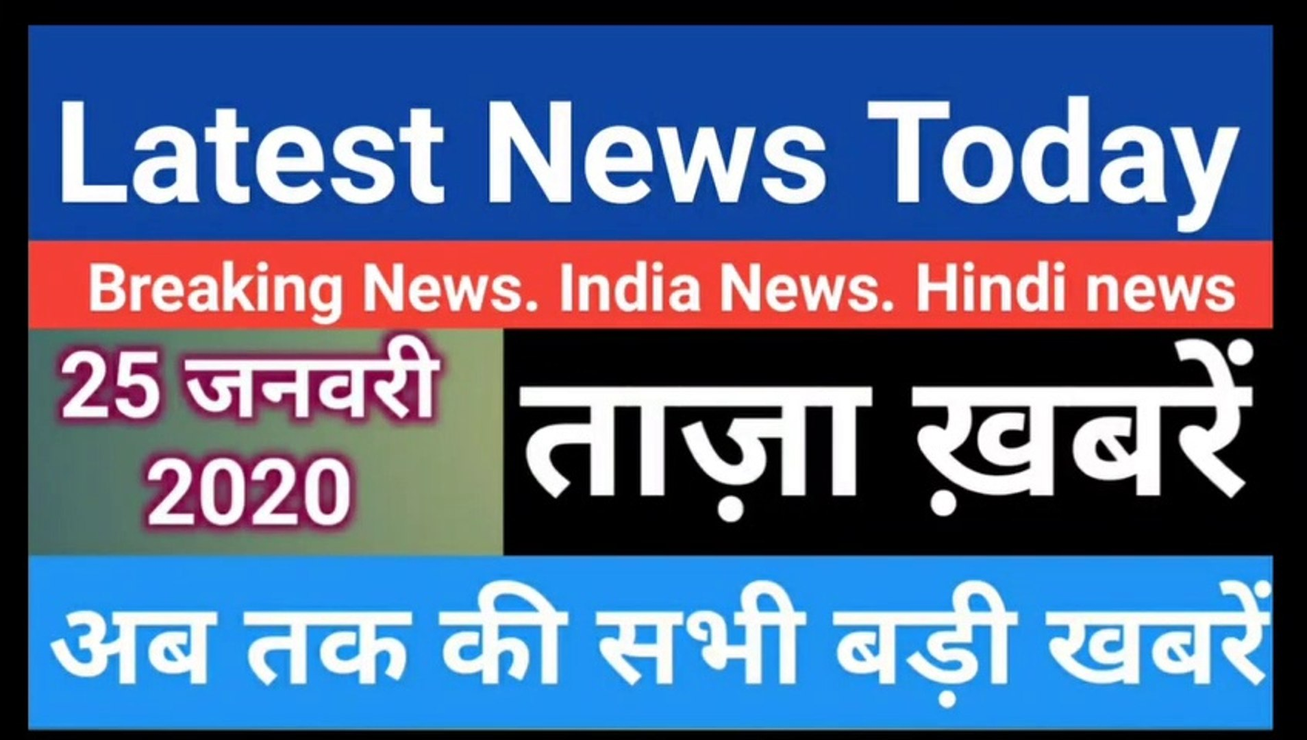 26 January 2020 : Morning News | Latest News Today |  Today News | Hindi News | India News