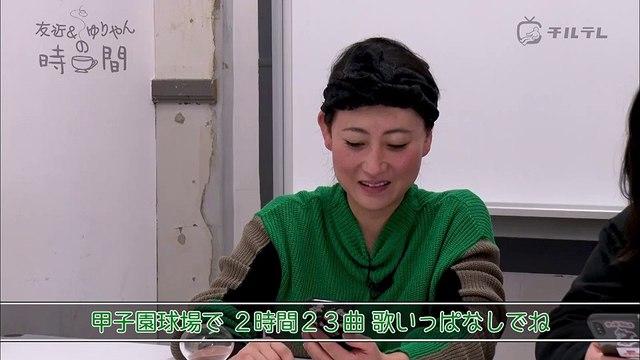 チルテレ ゆりやんの留守番電話本邦初公開!?2020年1月25日
