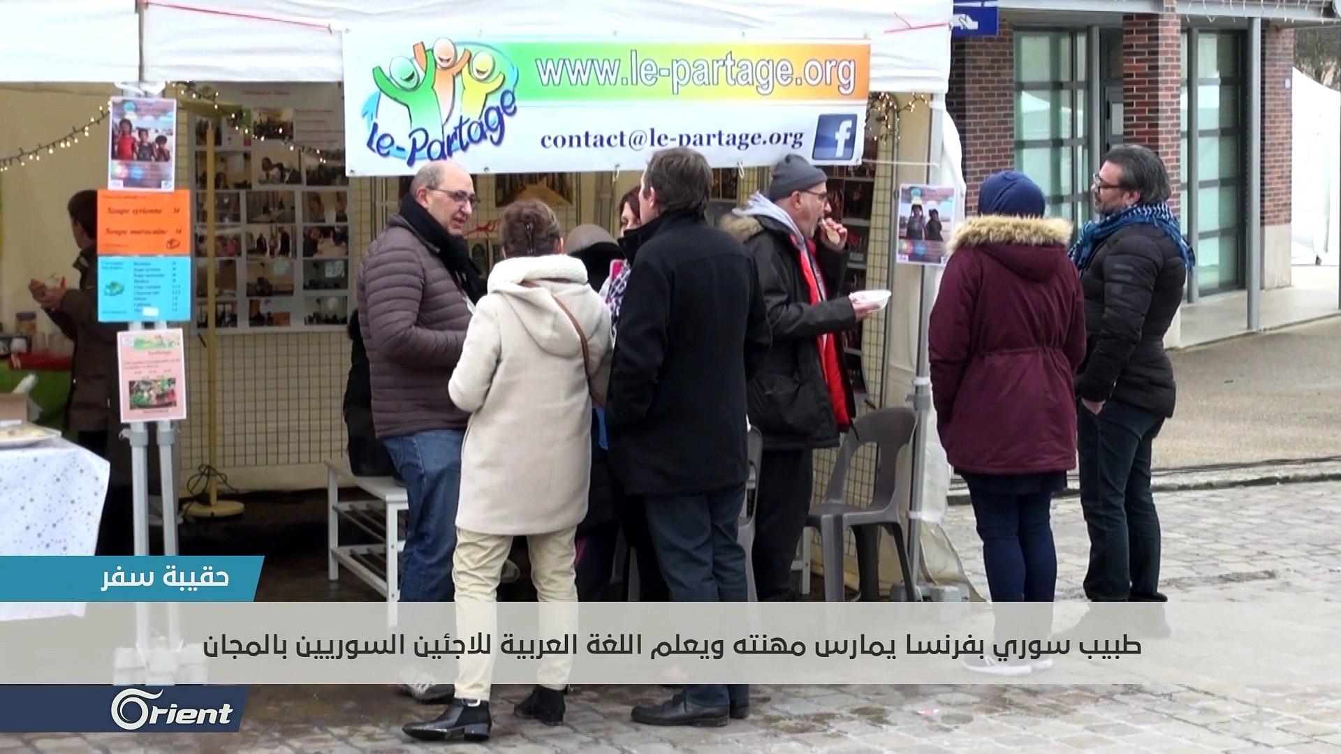 طبيب سوري بفرنسا يمارس مهنته ويعلم اللغة العربية للاجئين السوريين بالمجان  - حقيبة سفر