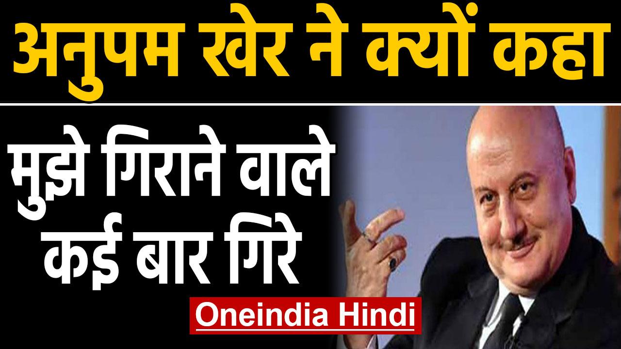 Anupam kher का एक और Tweet Viral, अब कही ये बड़ी बात   Oneindia News