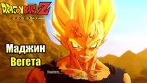 Dragon Ball Z Kakarot #41 — Маджин Вегета {PC} прохождение часть 41