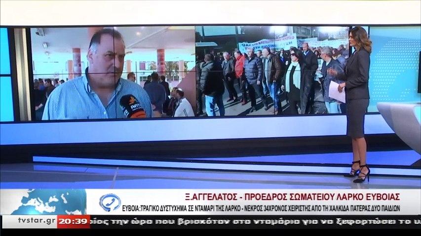 «Μπορεί να έφταιξαν τα φρένα» λέει ο πρόεδρος του Σωματείου της ΛΑΡΚΟ στην Εύβοια για τον θάνατο του Κώστα Μάρκου.