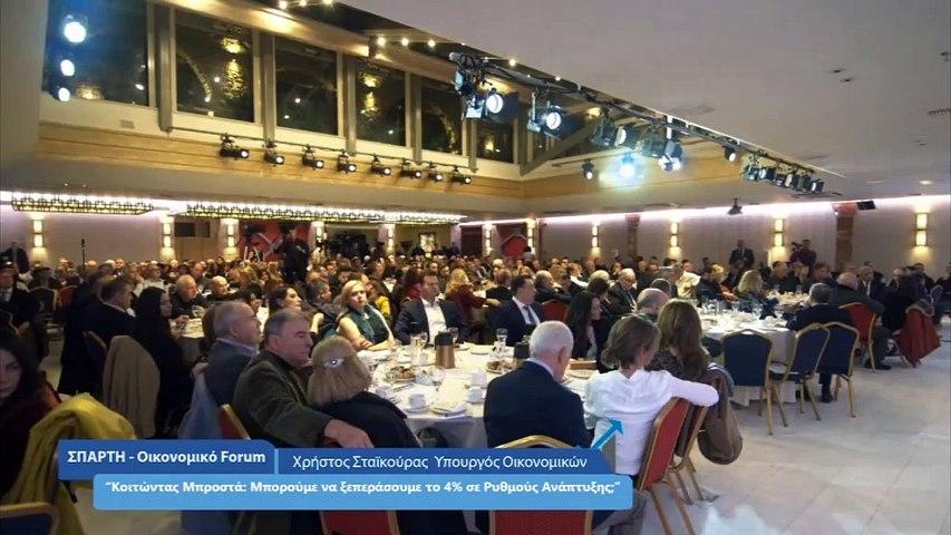 «SPARTA FORUM»: Στο επίκεντρο η οικονομία και η ανάπτυξη