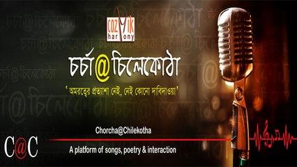 Chorcha @ Chilekotha [PART-1]II Srikanta Acharya II Samya Karpha II Cozmik Harmony