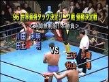 AJPW - 12-06-1996 - Akira Taue-Toshiaki Kawada vs. Jun Akiyama-Mitsuharu Misawa (RWTL Finals)