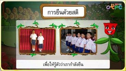 สื่อการเรียนการสอน การฝึกสติ ยืน เดิน นั่งป.1สังคมศึกษา