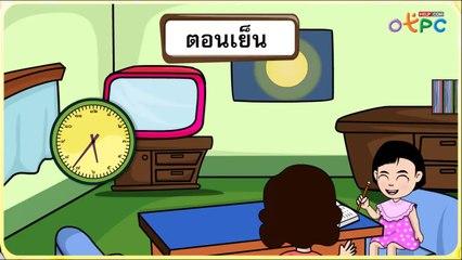 สื่อการเรียนการสอน ช่วงเวลาในชีวิตประจำวัน ป.1 สังคมศึกษา