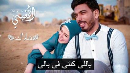 Malak ( vocals only ) - El Megheny   ملاك (أكابيلا) - المغيني