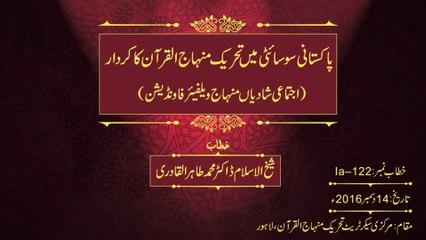 Pakistani Society Main Tehreek e Minhaj-ul-Quran ka Kirdar | Dr Muhammad Tahir-ul-Qadri
