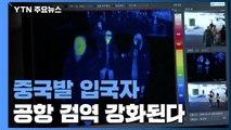 내일부터 '중국발 입국자' 공항 검역 강화 / YTN