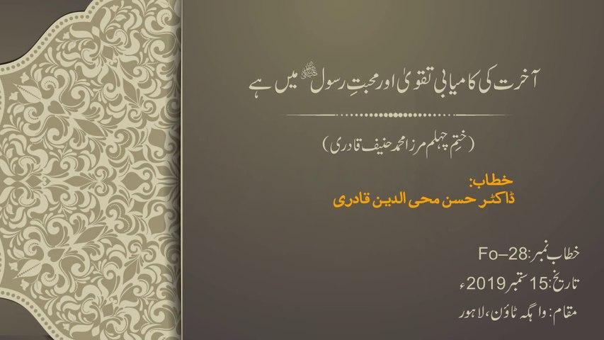Akhirat Ki Kamyabi Taqwa Awr Mahabbat e Rasool ﷺ Main Hay | Speech Dr Hassan Mohi-ud-Din Qadri