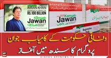 Federal Government starts kamyab Jawan program in Sindh