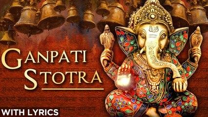 श्री संकट नाशन गणेश स्तोत्र | Ganpati Stotram With Lyrics | Pranamya Shirasa Devam