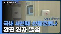 신종 코로나 국내 네 번째 확진...우한 방문 한국인 남성 / YTN