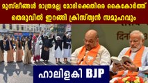 Bengal Christians Involved In Anti CAA Protests | Oneindia Malayalam