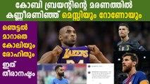 Messi and Ronaldo Reacts To Kobe Bryant's Demise | Oneindia Malayalam