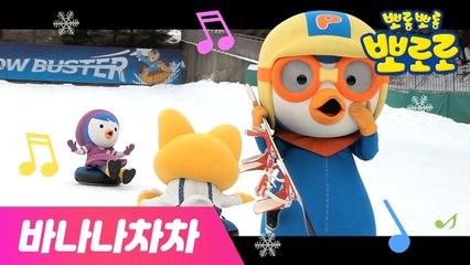 바나나 차차 | 뽀로로의 일기 - 겨울아 놀자! | 모모랜드 X 뽀로로 | 뽀로로와노래해요