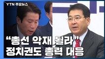 """與 """"범국가적 대응"""" vs 野 """"검역 구멍"""" / YTN"""