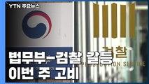 법무부-검찰 갈등 이번 주 고비...'최강욱 기소' 감찰 가능성은? / YTN