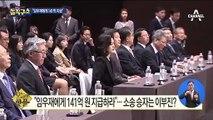"""[핫플]이부진 부부, 이혼 확정…""""임우재에 141억 지급"""""""